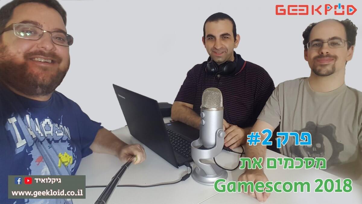 גיקפוד פרק 2